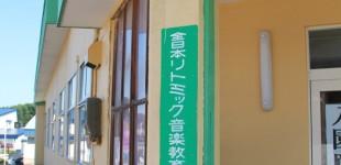 全日本リトミック音楽教育研究会青森支部